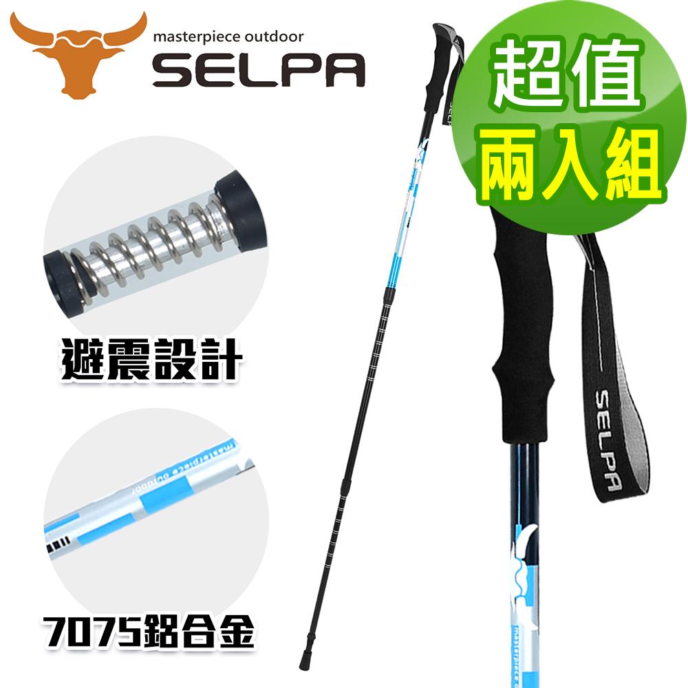 【韓國SELPA】雲頂7075鋁合金避震登山杖/三色任選(超值兩入組)