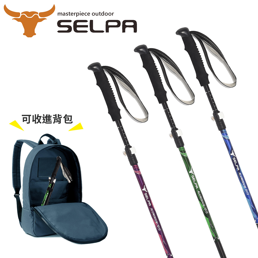 【韓國SELPA】翔凰7075鋁合金折疊四節外鎖快扣登山杖(三色任選)