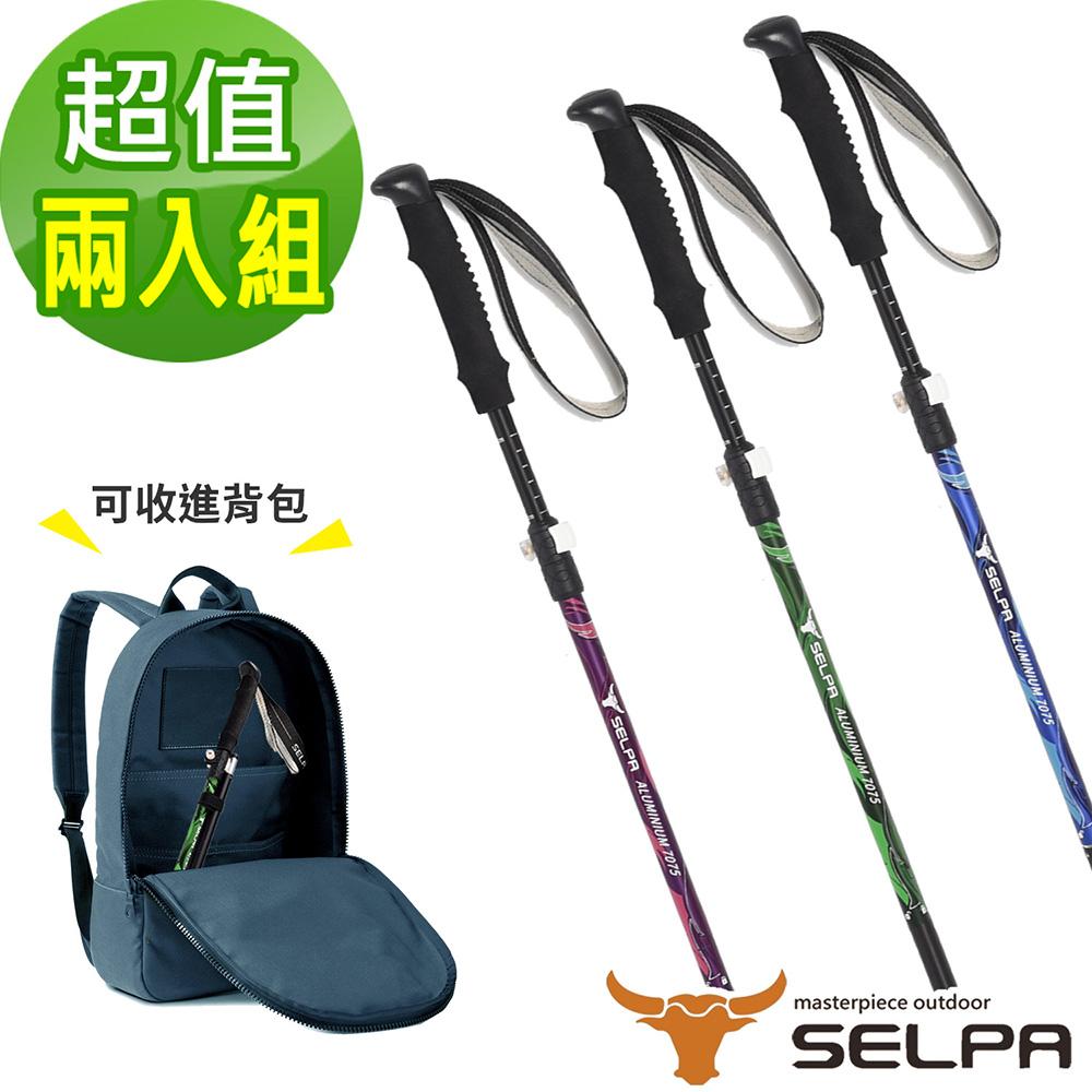 【韓國SELPA】翔凰7075鋁合金折疊四節外鎖快扣登山杖/三色任選(超值兩入組)