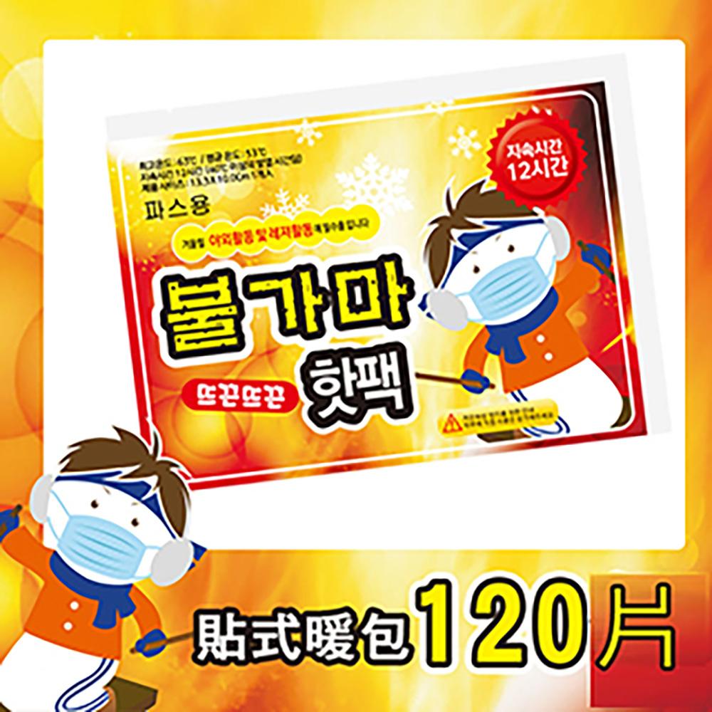 【韓國雪寶寶】12H長效型貼式暖暖包(120包)/暖包/暖暖貼/登山/跨年/保溫