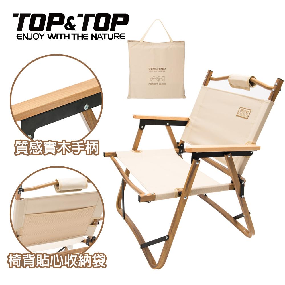 【韓國TOP&TOP】超輕量木紋鋁合金戶外便攜摺疊椅 加大款/露營椅/摺疊椅/木椅