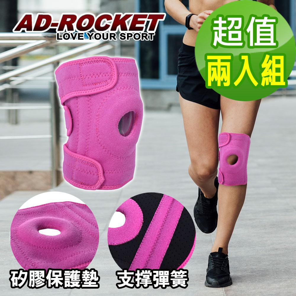 【AD-ROCKET】多重加壓膝蓋減壓墊 桃色限定款/髕骨帶/膝蓋/減壓/護膝/腿套(超值兩入組)