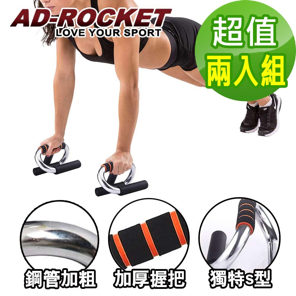 【AD-ROCKET】伏力挺身支器/手臂/肌力/重訓 (橘色)(超值兩入組)