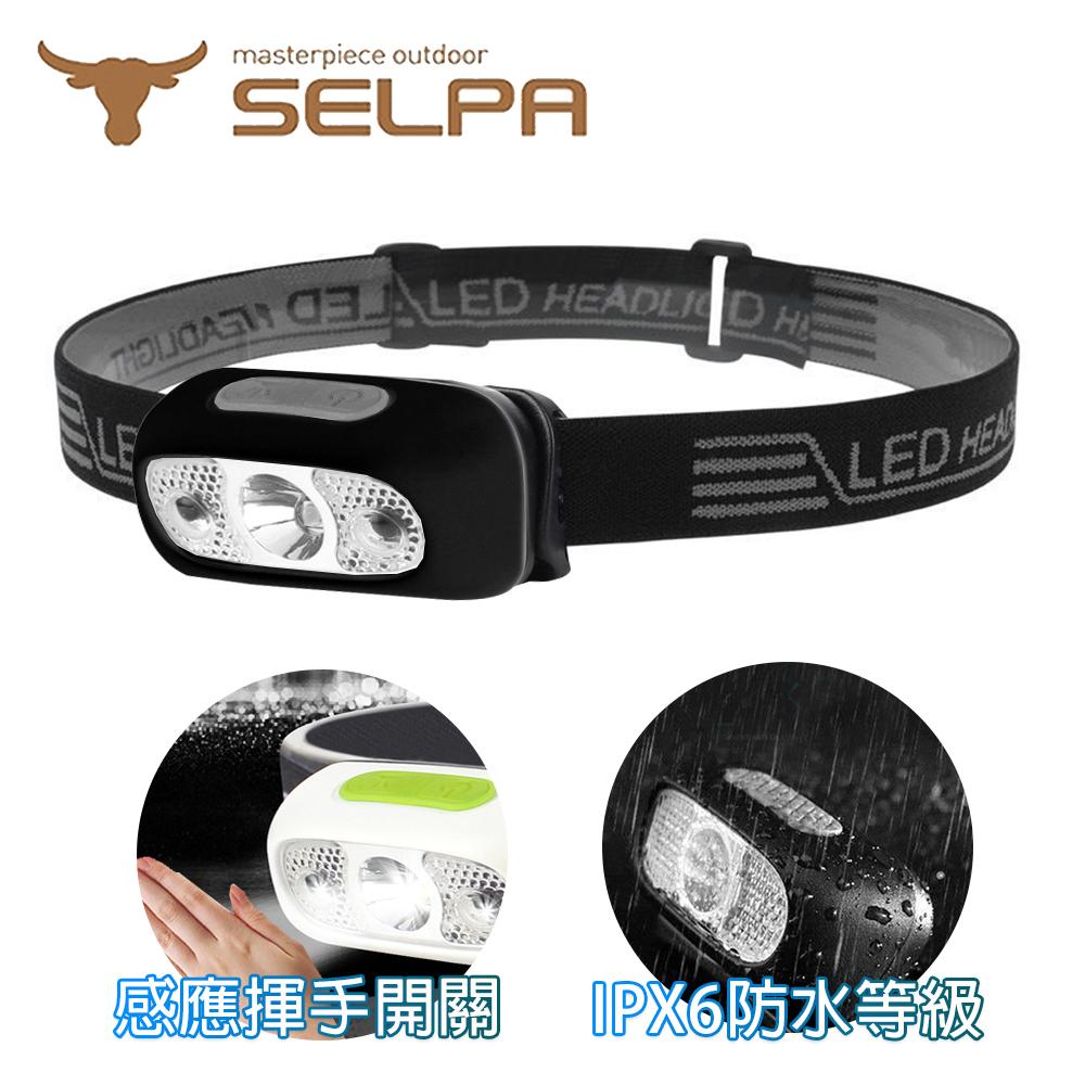 【韓國SELPA】夜行者專業級LED防水強光感應式頭燈/頭燈/LED/登山/露營(三色任選)