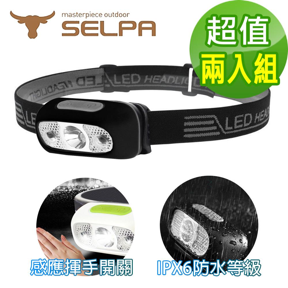 【韓國SELPA】夜行者專業級LED防水強光感應式頭燈/頭燈/LED/登山/露營(三色任選)(超值兩入組)