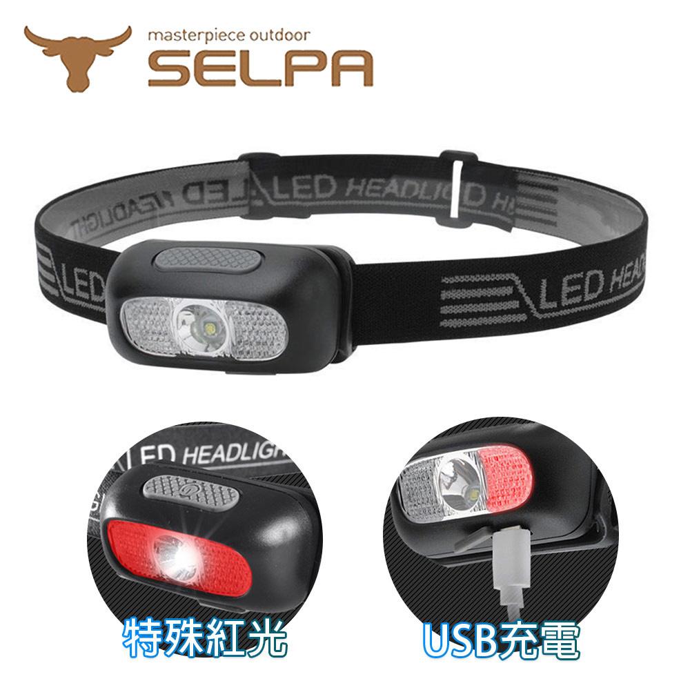 【韓國SELPA】觀察家專業級LED防水強光紅光頭燈/螢火蟲/賞螢/登山/露營