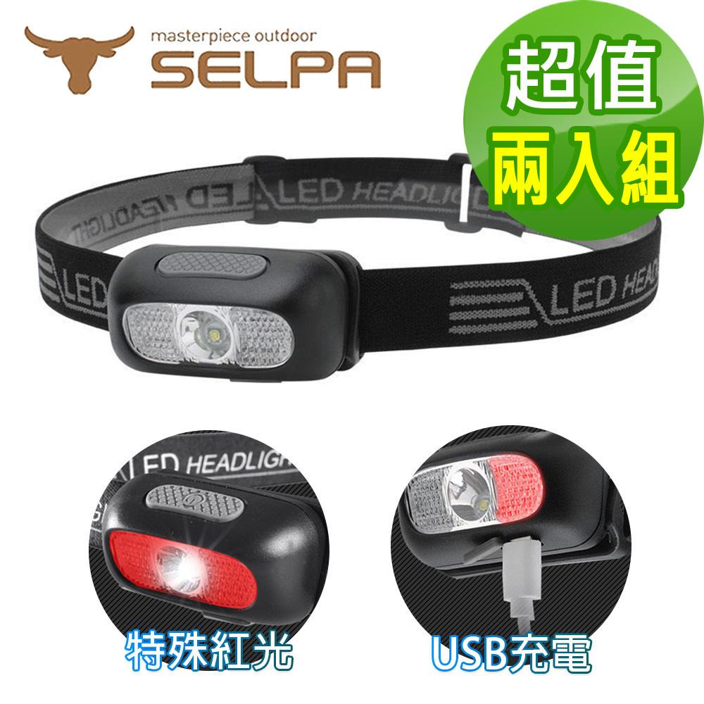 【韓國SELPA】觀察家專業級LED防水強光紅光頭燈/螢火蟲/賞螢/登山/露營(超值兩入組)