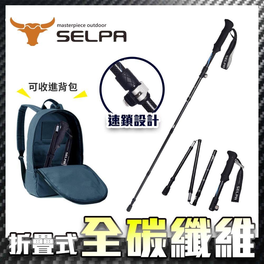 【韓國SELPA】御淬碳纖維折疊四節外鎖快扣登山杖/登山/摺疊(三色任選)