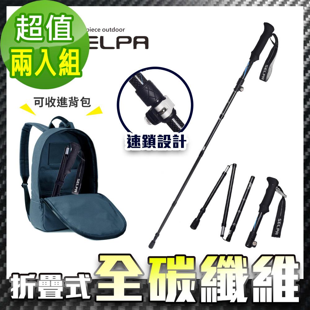 【韓國SELPA】御淬碳纖維折疊四節外鎖快扣登山杖/登山/摺疊/三色任選(超值兩入組)