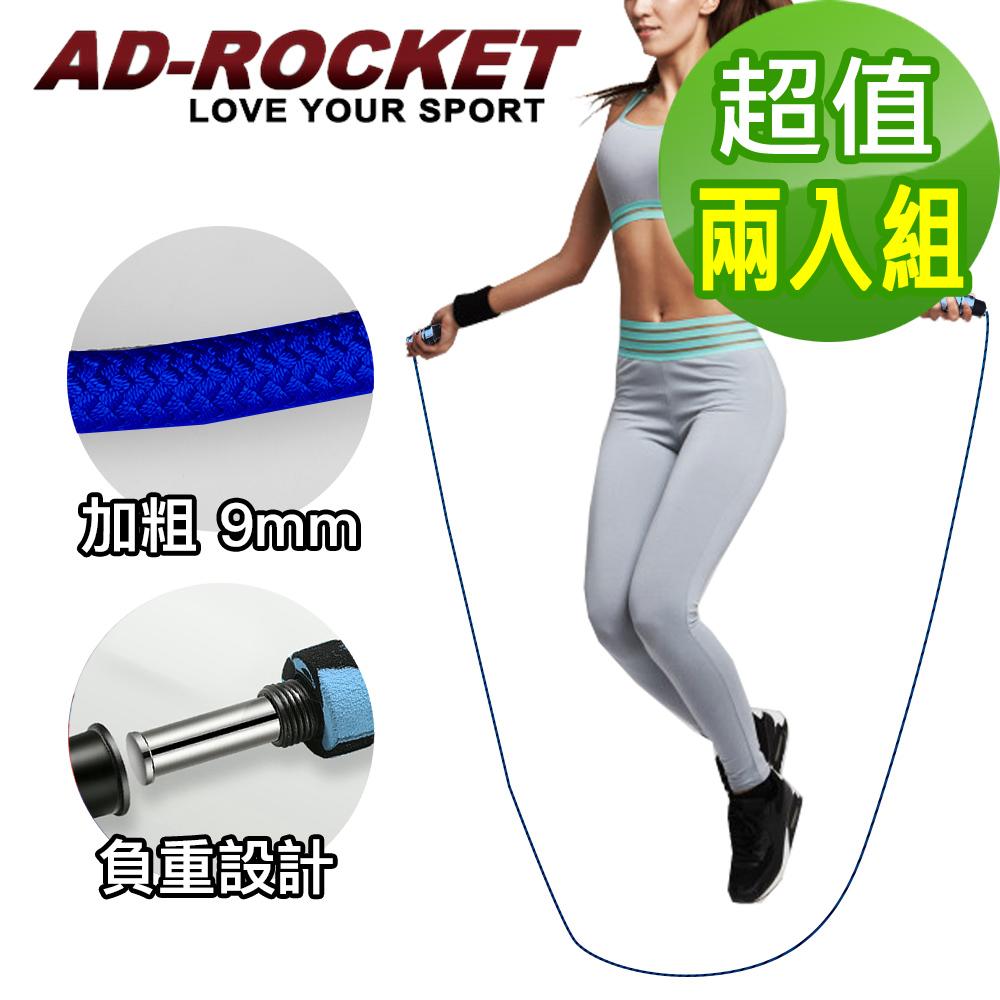 【AD-ROCKET】頂級轉軸負重可調跳繩 加粗PRO款/跳繩/健身/重訓/居家/兩色任選(超值兩入組)