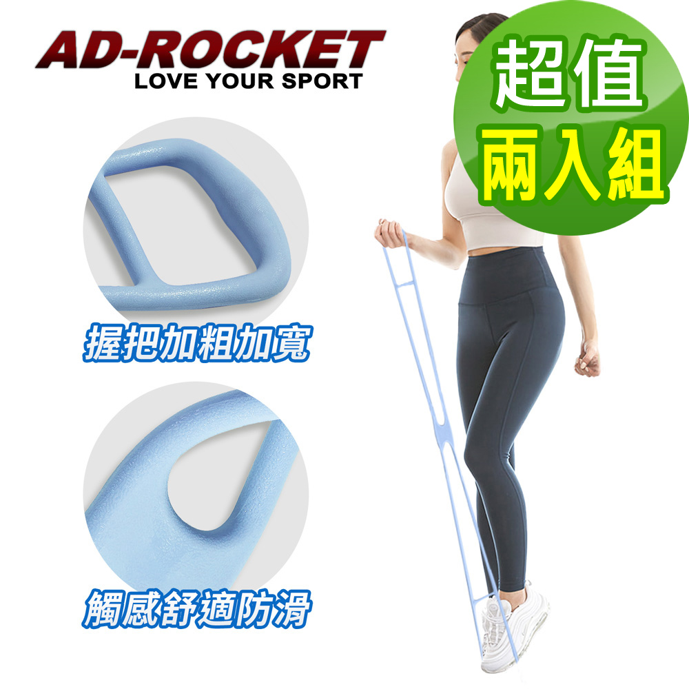 【AD-ROCKET】頂級環保TPR伸展拉力帶/伸展帶/拉力繩/健身/重訓/居家/兩色任選(超值兩入組)