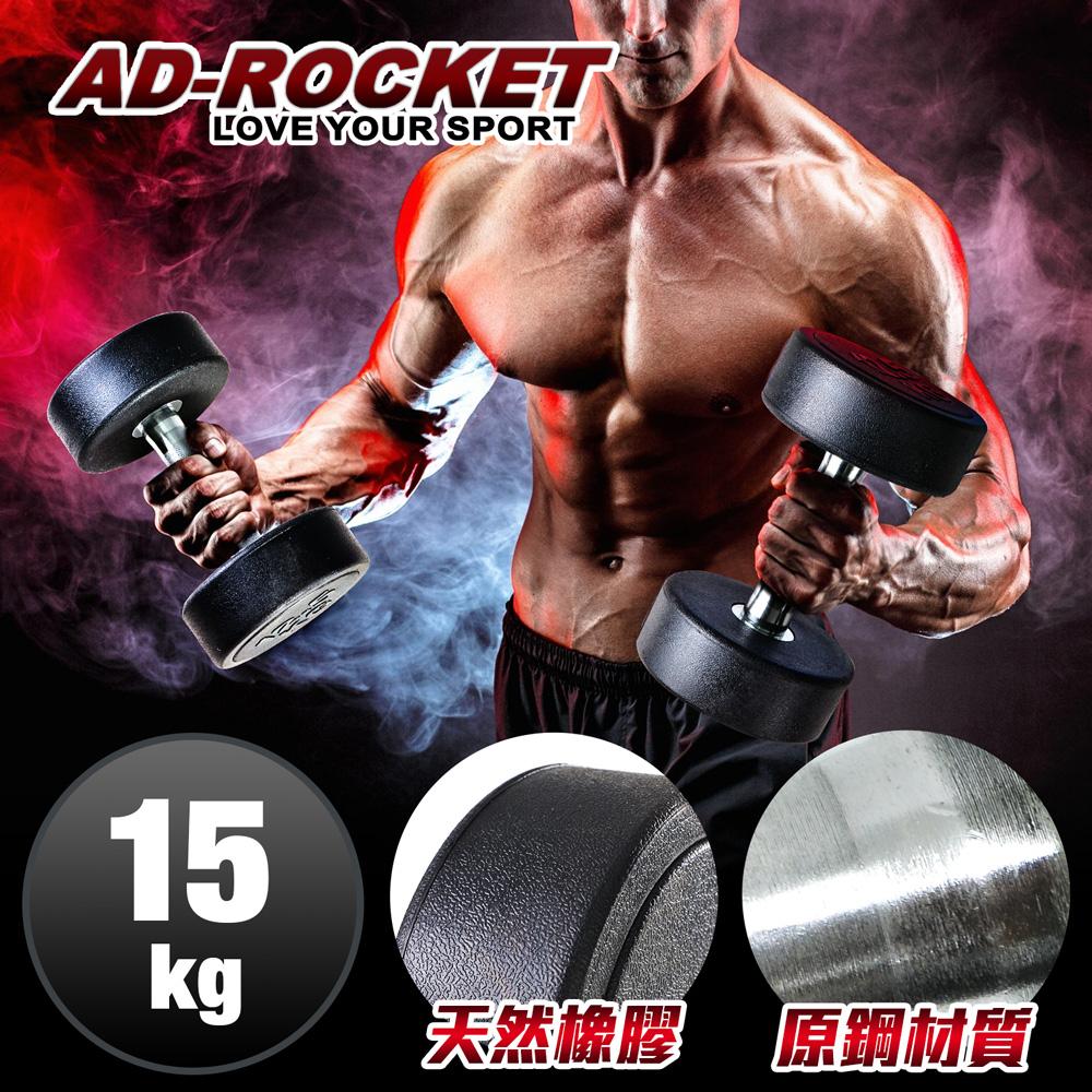 【AD-ROCKET】頂級天然橡膠鋼製啞鈴/啞鈴/重訓/健身(15KG)