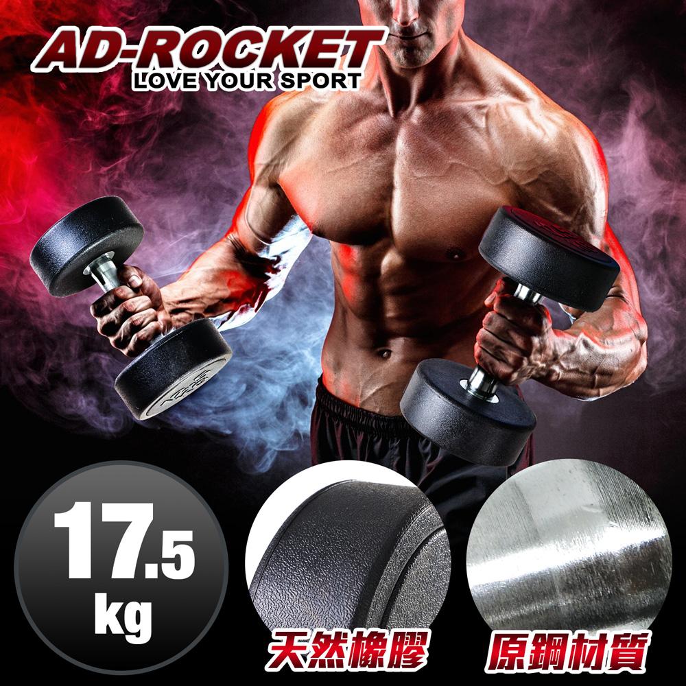 【AD-ROCKET】頂級天然橡膠鋼製啞鈴/啞鈴/重訓/健身(17.5KG)