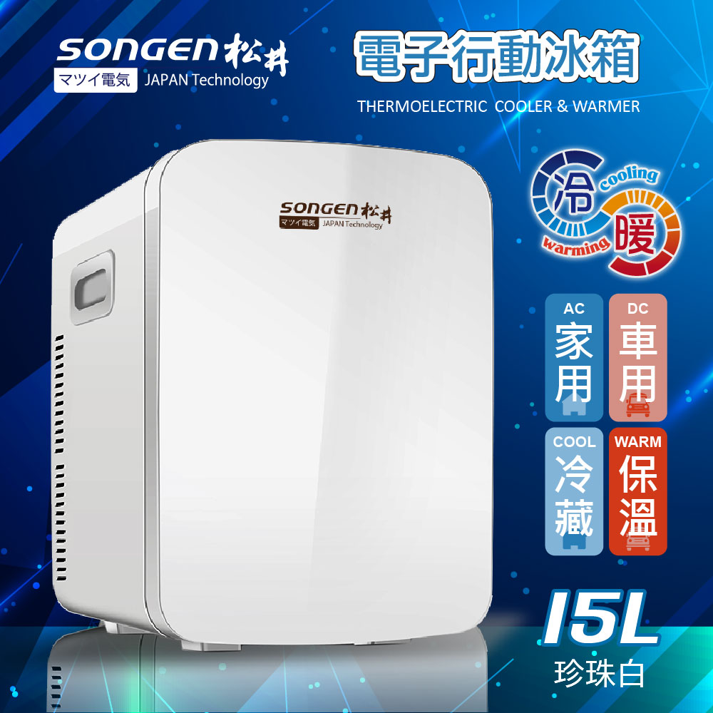 【SONGEN松井】まつい冷暖兩用電子行動冰箱/冷藏箱/保溫箱/小冰箱(CLT-15LB)