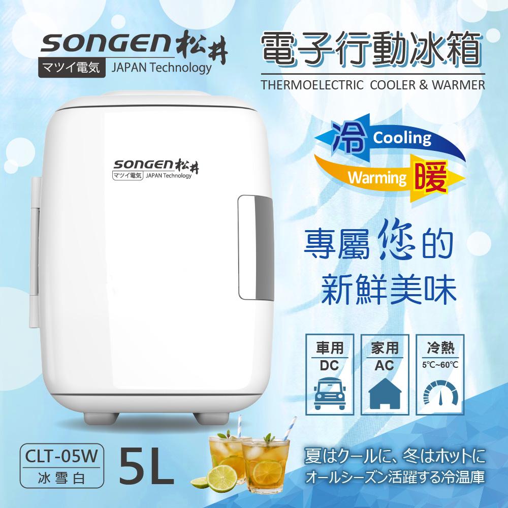【SONGEN松井】まつい冷暖兩用電子行動冰箱/冷藏箱/保溫箱/小冰箱(CLT-05W)