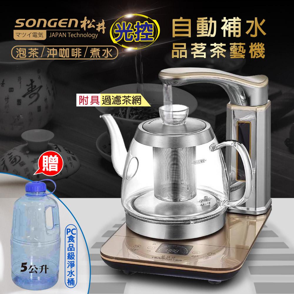 【SONGEN】松井光控自動補水品茗茶藝機/快煮壺/泡茶機(KR-1213加贈PC食品級淨水桶)