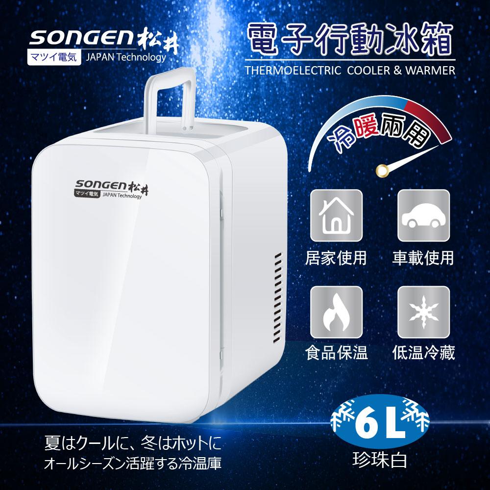 【日本SONGEN】松井冷暖兩用電子行動冰箱/冷藏箱/保溫箱/小冰箱(CLT-06W)