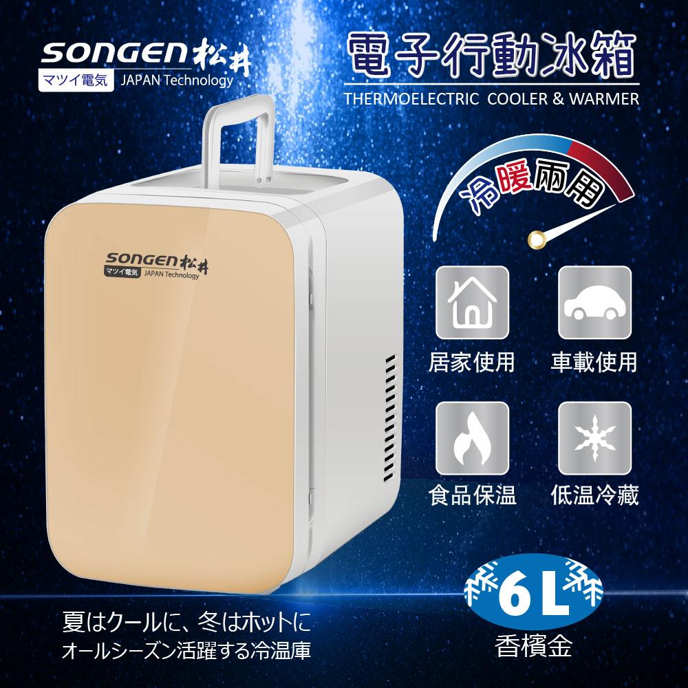 【日本SONGEN】松井冷暖兩用電子行動冰箱/冷藏箱/保溫箱/小冰箱(CLT-06D)