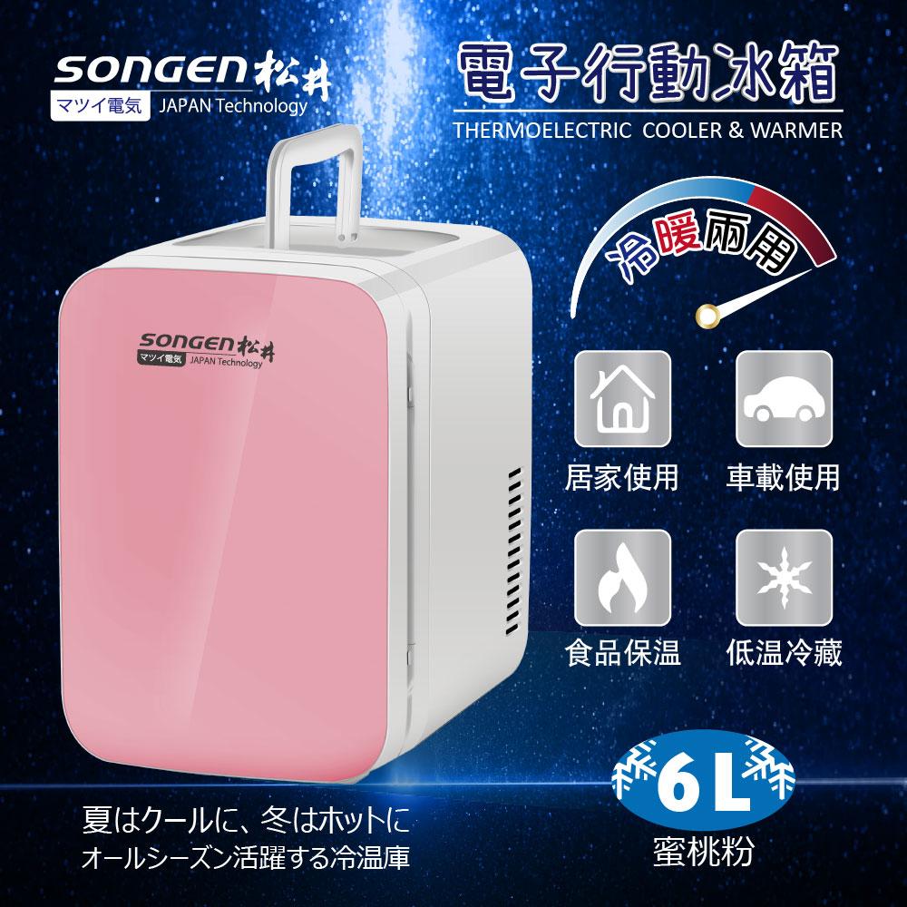 【日本SONGEN】松井冷暖兩用電子行動冰箱/冷藏箱/保溫箱/小冰箱(CLT-06R)