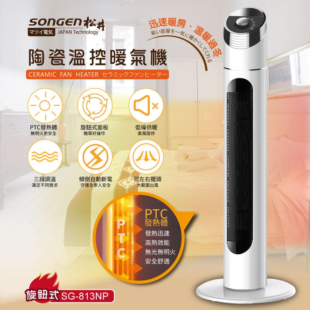 【日本SONGEN】松井陶瓷溫控立式暖氣機/電暖器(SG-1512KPT)