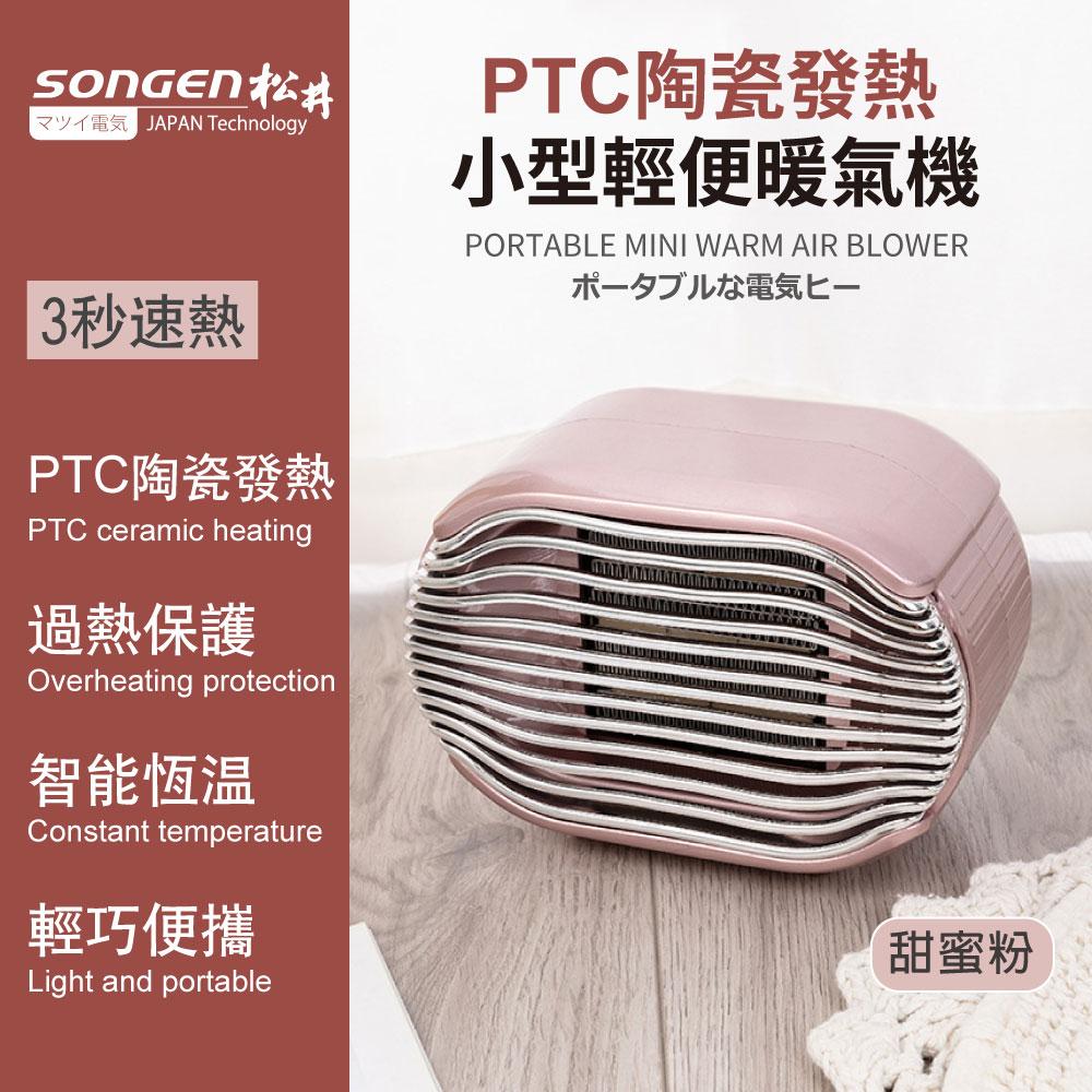 【日本SONGEN】松井PTC陶瓷發熱小型輕便暖氣機/電暖器(SG-110FH(R))