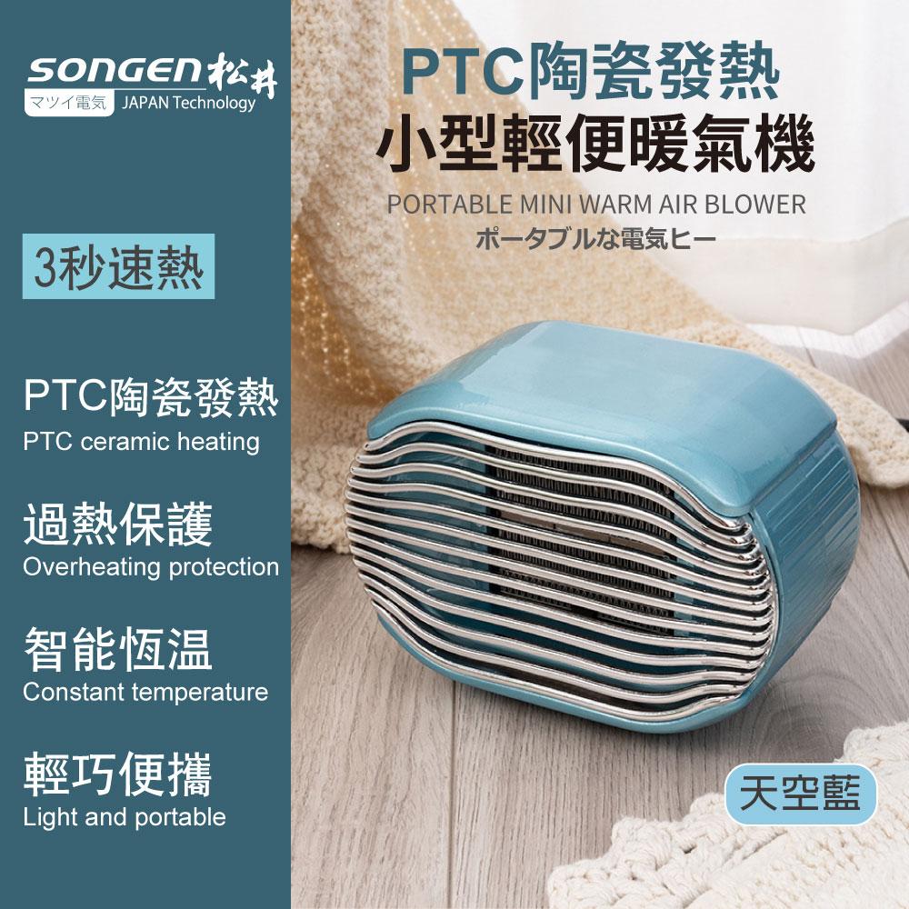 【日本SONGEN】松井PTC陶瓷發熱小型輕便暖氣機/電暖器(SG-110FH(B))