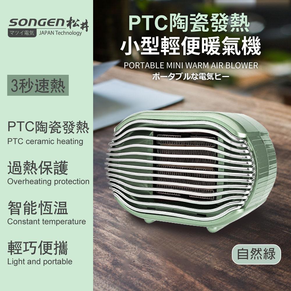 【日本SONGEN】松井PTC陶瓷發熱小型輕便暖氣機/電暖器(SG-110FH(G))