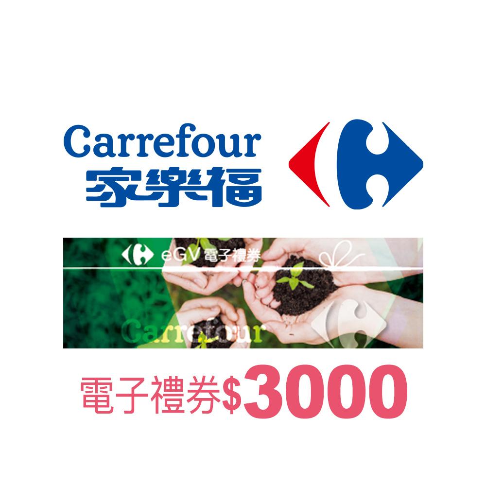【全台多點】PayEasy_家樂福電子禮券$3000 Carrefour eGift Voucher NT3000