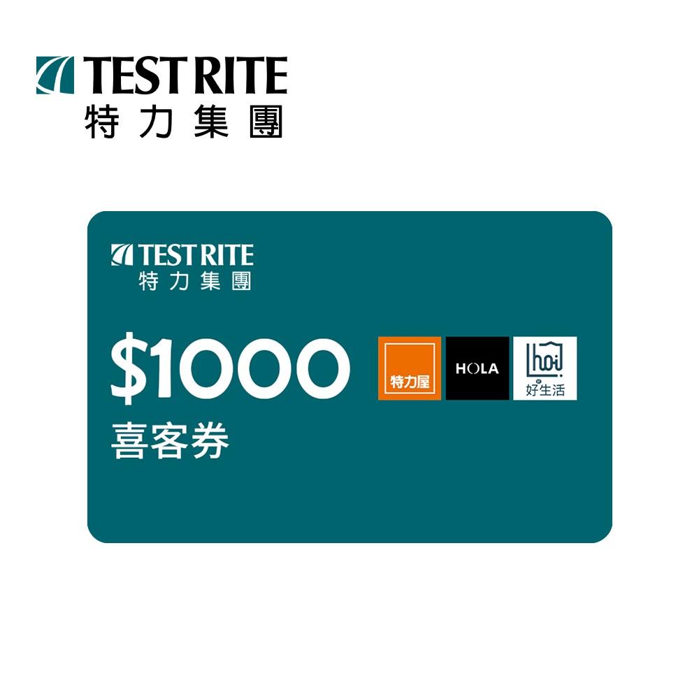 【全台多點】特力集團 1000元喜客券 (特力屋、HOLA等品牌適用)