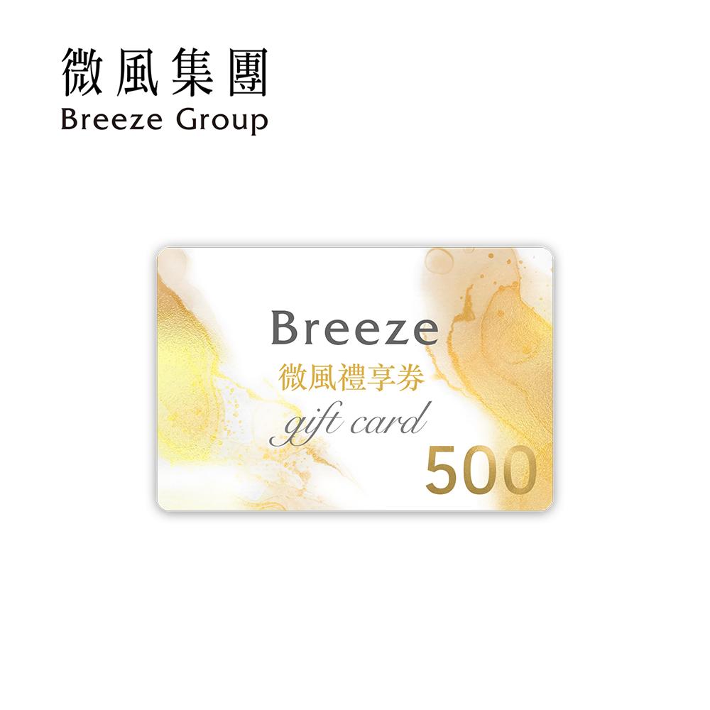 【台北】微風集團 500元禮享券_電子憑證