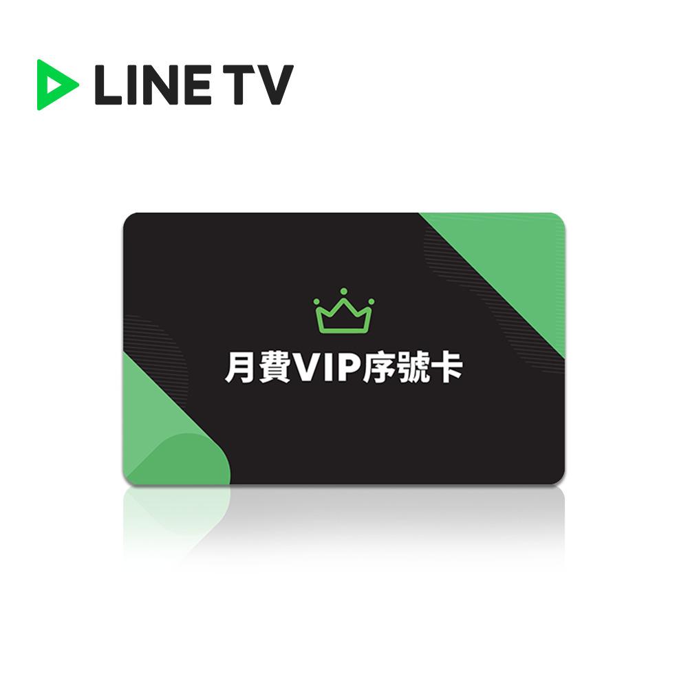 LINE TV 月費VIP序號