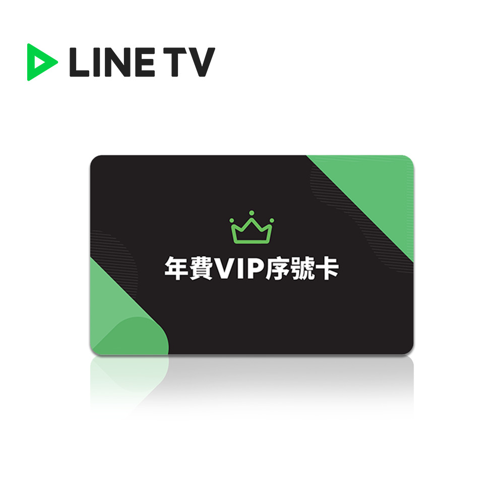 LINE TV 年費VIP序號