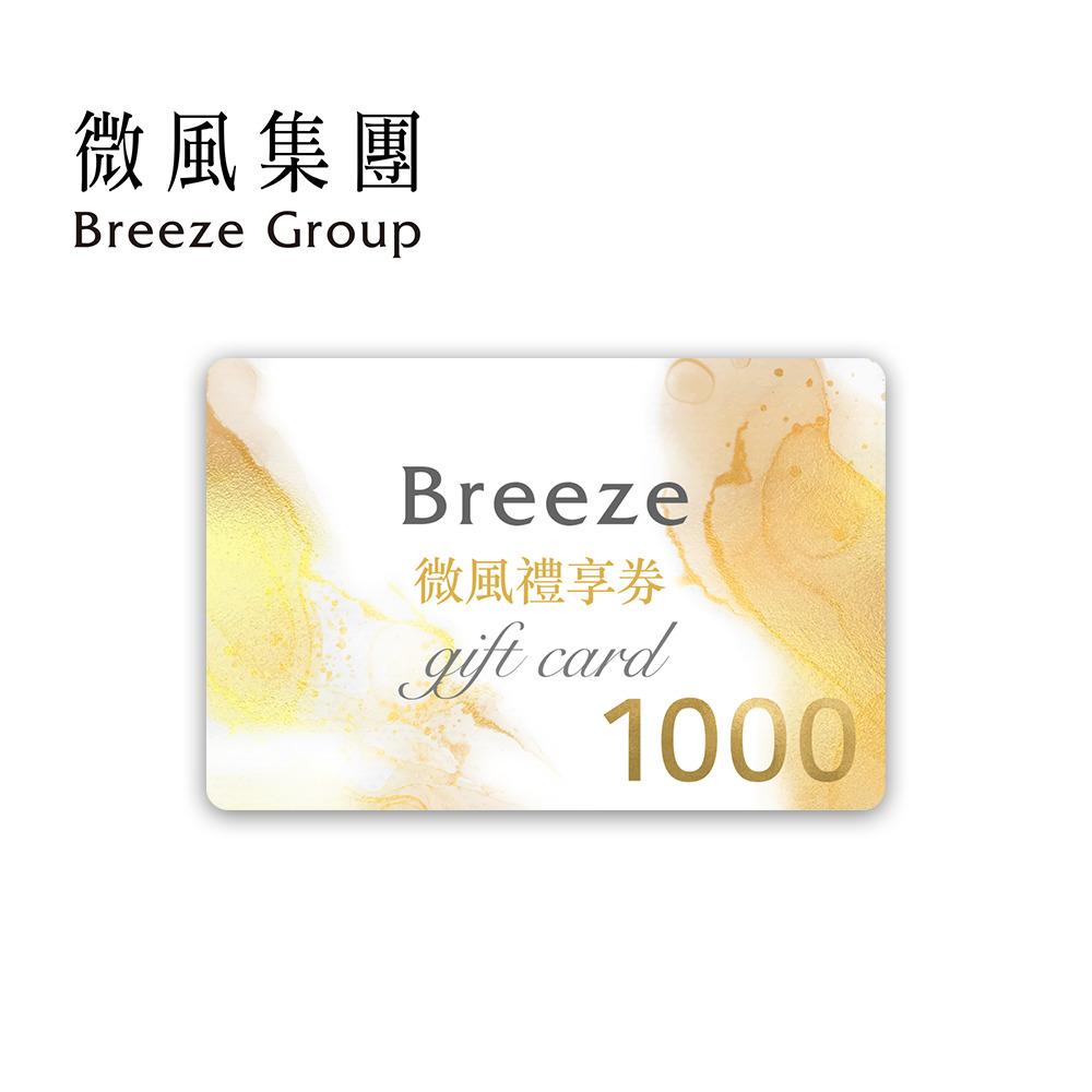 【台北】微風集團 1000元禮享券