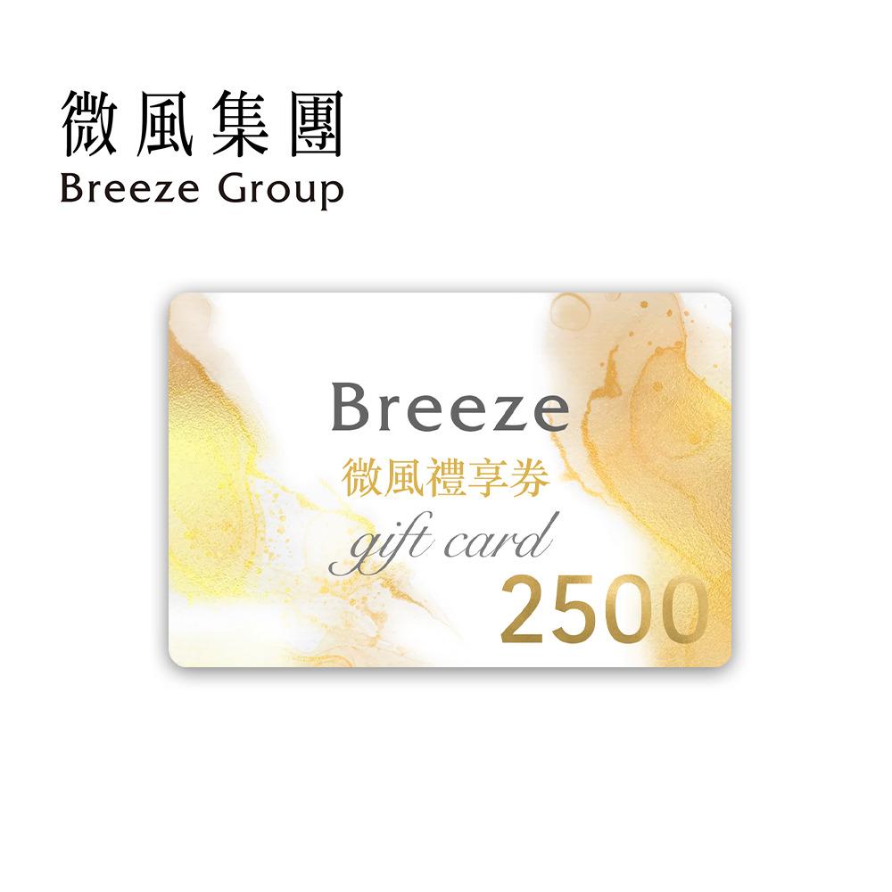 【台北】微風集團 2500元禮享券