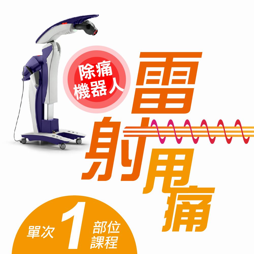 【疼痛剋星】立適除痛機器人 雷射掃痛快狠準 /單次一部位課程