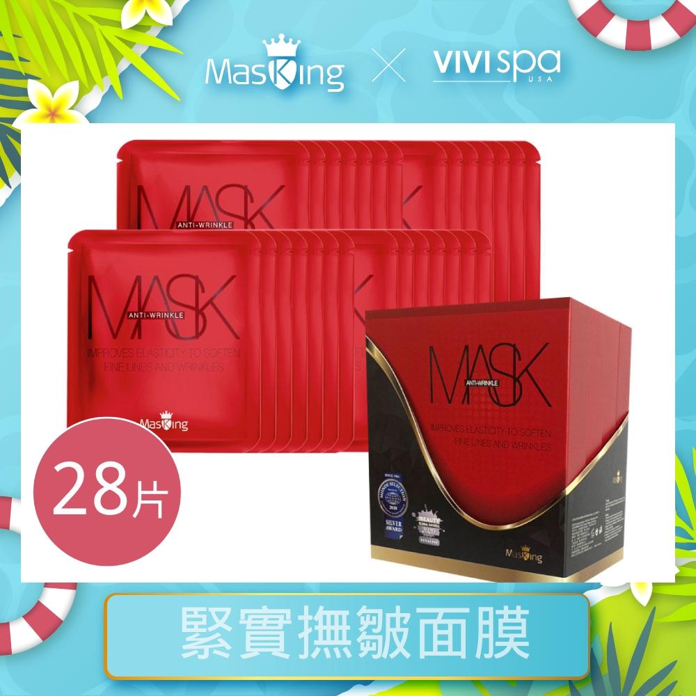 【Masking 膜靚】不老新肌面膜 28片/盒