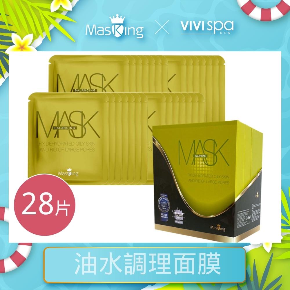 【Masking 膜靚】淨顏美膚面膜 28片/盒