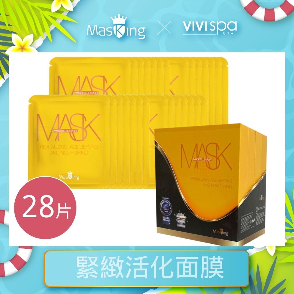 【Masking 膜靚】塑妍提拉面膜 28片/盒