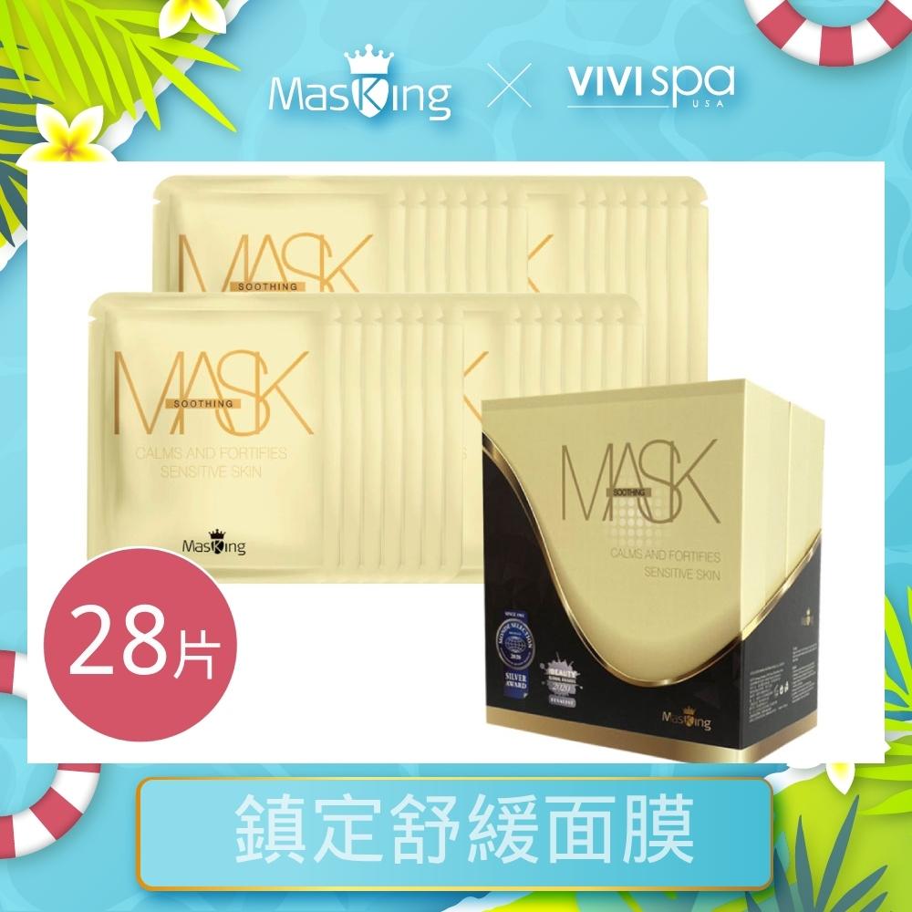 【Masking 膜靚】極度舒敏面膜 28片/盒