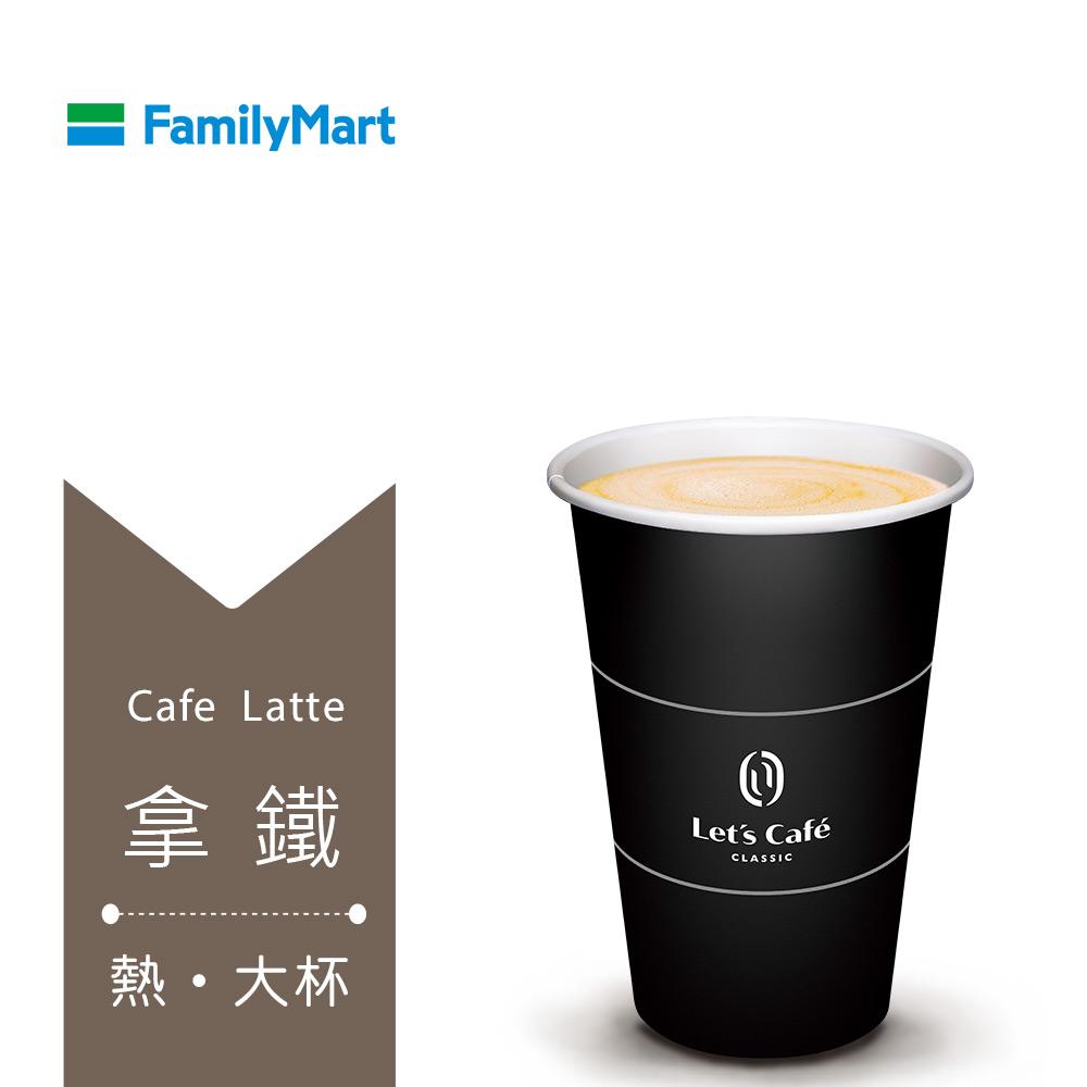 【全台多點】全家Let's Cafe 熱拿鐵-大杯