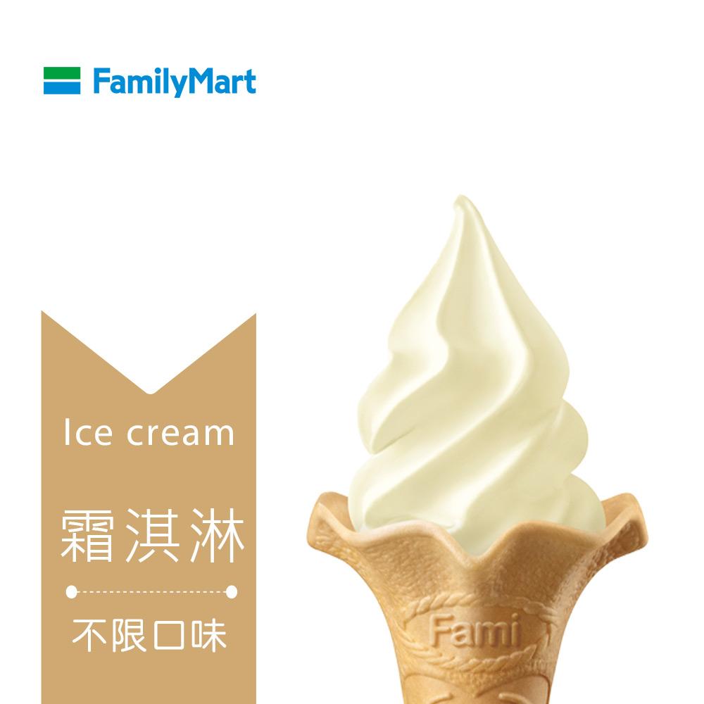 【全台多點】全家Fami-霜淇淋