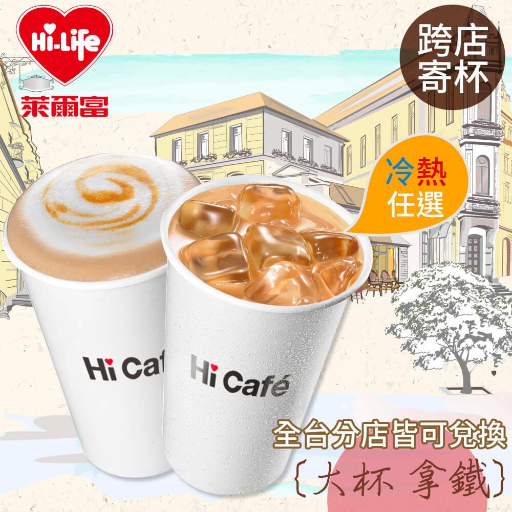 【全台多點】萊爾富Hi Caf'e-大杯拿鐵-冷熱任選