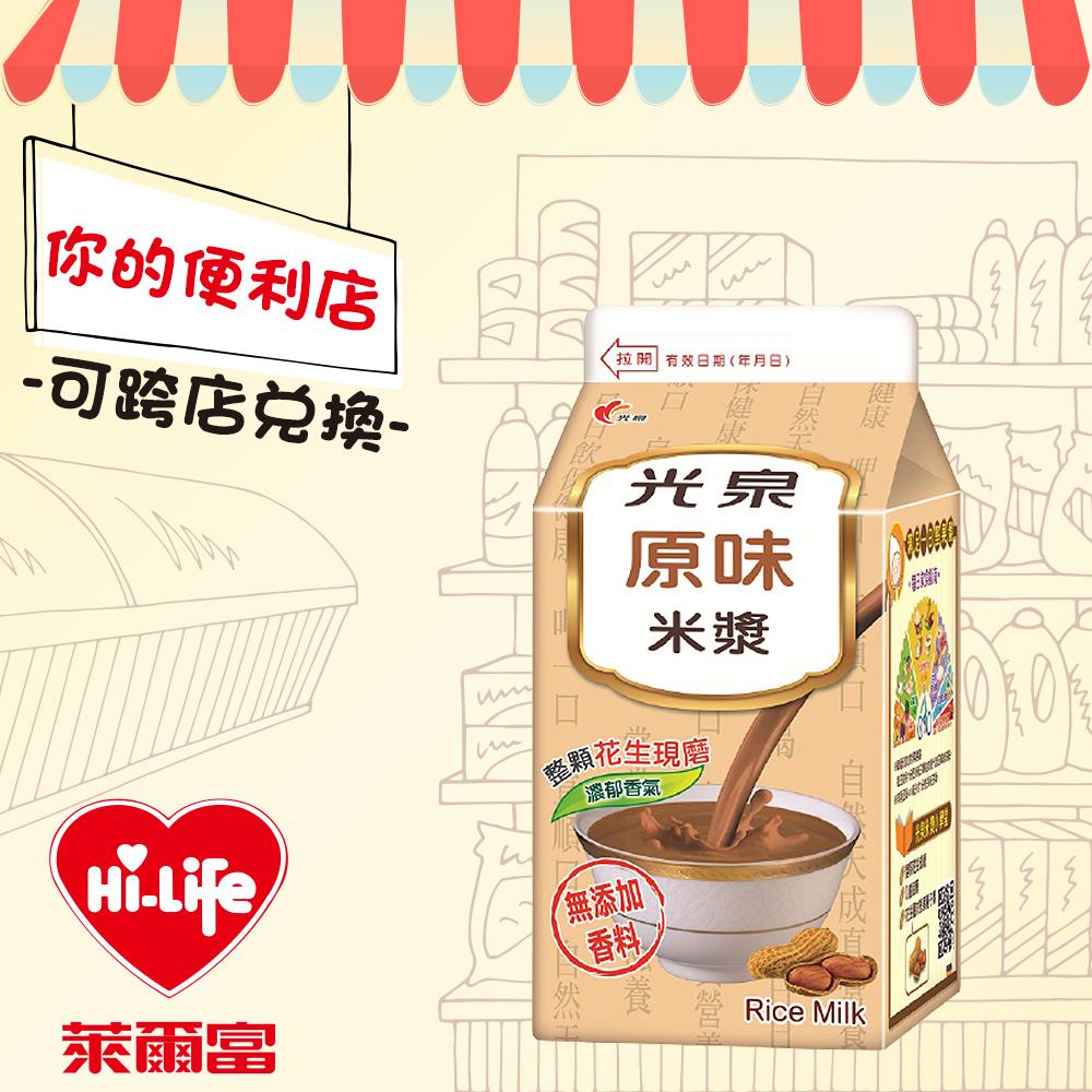 【全台多點】萊爾富Hi Caf'e-光泉米漿4℃