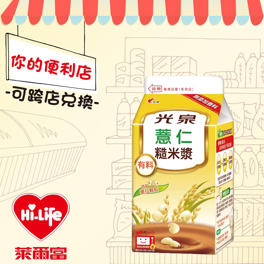 【全台多點】萊爾富Hi Caf'e-光泉薏仁糙米漿4℃