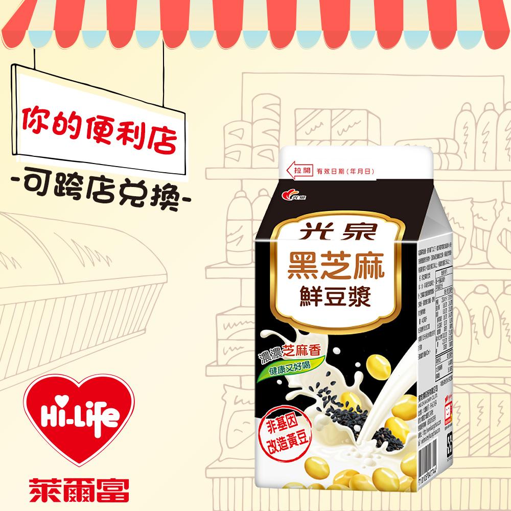 【全台多點】萊爾富Hi Caf'e-光泉黑芝麻鮮豆漿4℃