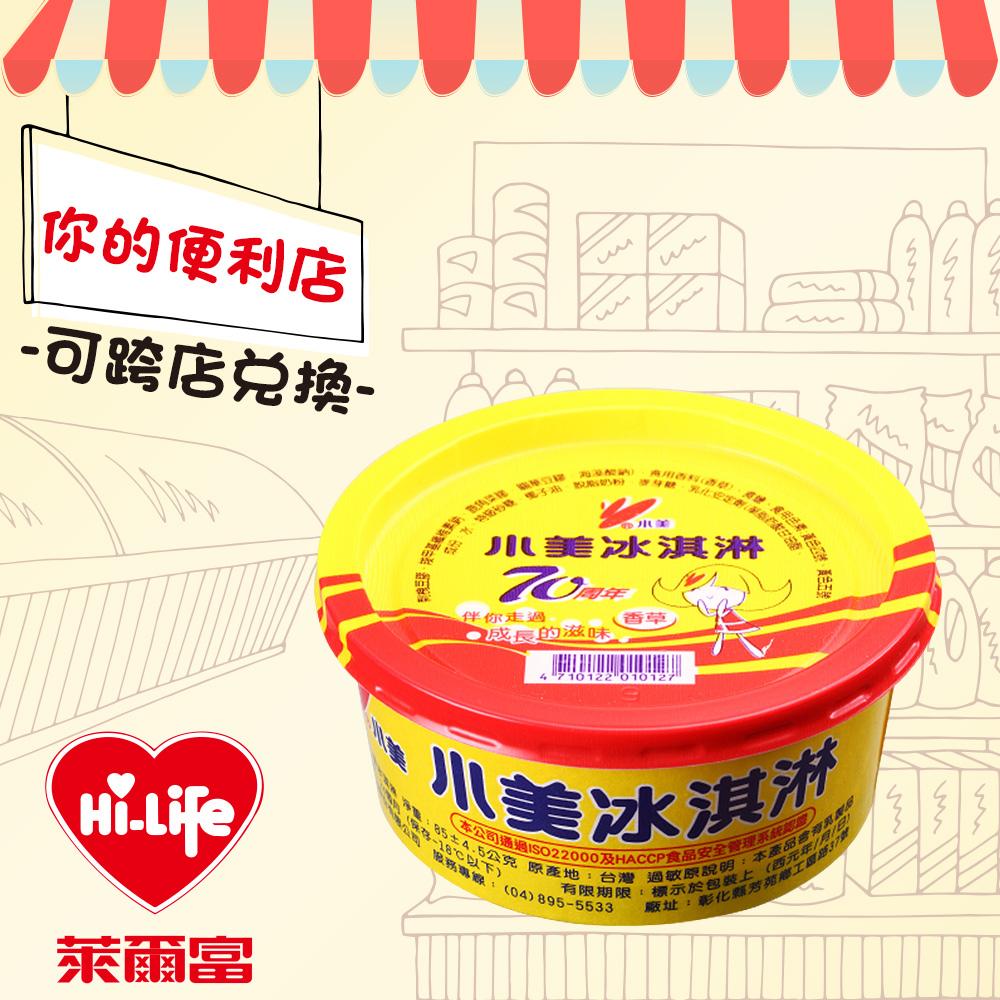 【全台多點】萊爾富Hi Caf'e-小美香草冰淇淋