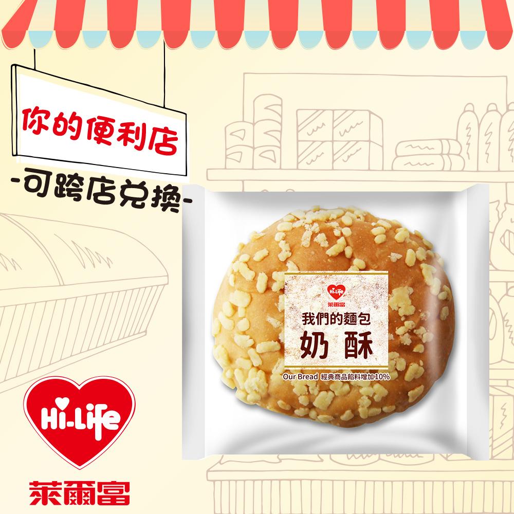 【全台多點】萊爾富Hi Caf'e-我們的-奶酥麵包