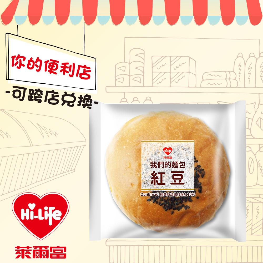 【全台多點】萊爾富Hi Caf'e-我們的-紅豆麵包