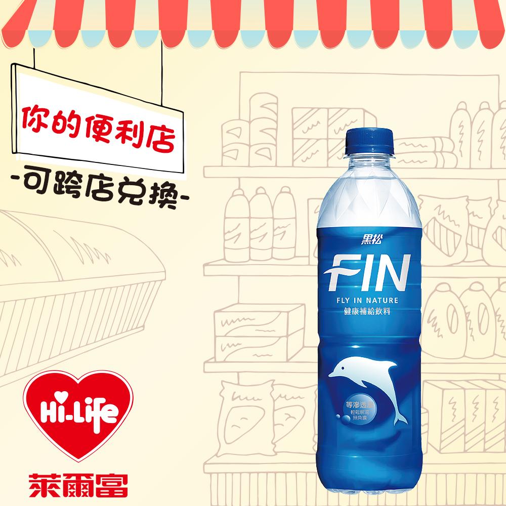 【全台多點】萊爾富Hi Caf'e-FIN健康補給飲料