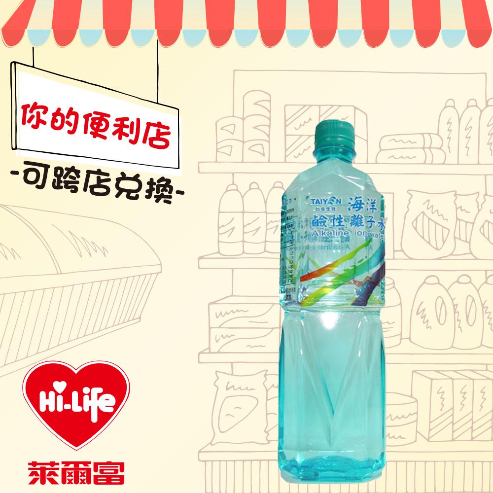 【全台多點】萊爾富Hi Caf'e-台鹽海洋鹼性離子水